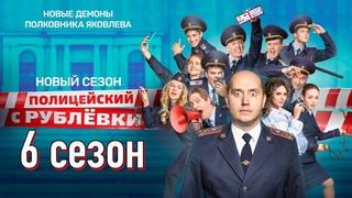 Полицейский с Рублёвки 6 сезон 1 серия   Комедия   2020   ТНТ   Дата выхода и анонс