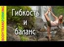 Йога для начинающих с Екатериной Буйда 4