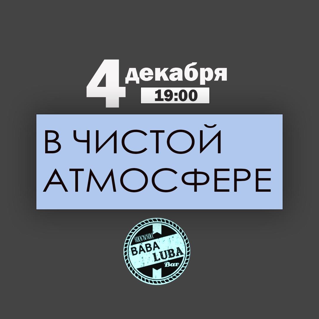 Афиша Ростов-на-Дону 4.12 В Чистой Атмосфере I Baba Luba bar