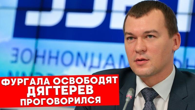 СРОЧНО Дягтерев проговорился в прямом эфире Фургала освободят Хабаровск сегодня Хабаровск