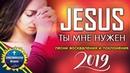 величайший христианские песни без остановки 2019 текст песни Христианских Музыка