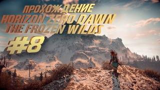 Проходим Horizon Zero Dawn: The Frozen Wilds #8 (Усиление арсенала, Подземный коготь)