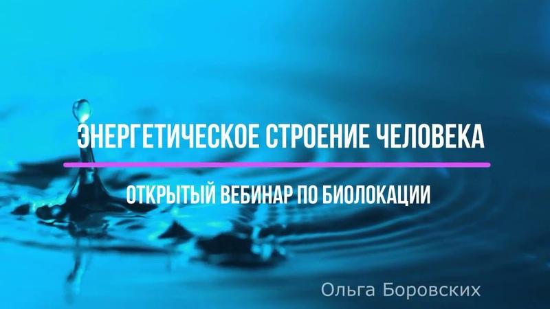 023 Энергетическое строение человека Биолокация с Ольгой Боровских