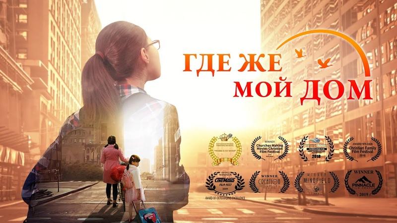 Христианский семейный фильм ГДЕ ЖЕ МОЙ ДОМ Трогательная история о девушке обратившиеся к Богу