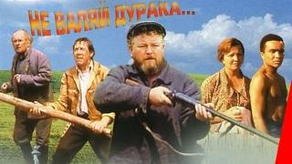 Не валяй дурака... (1997) фильм