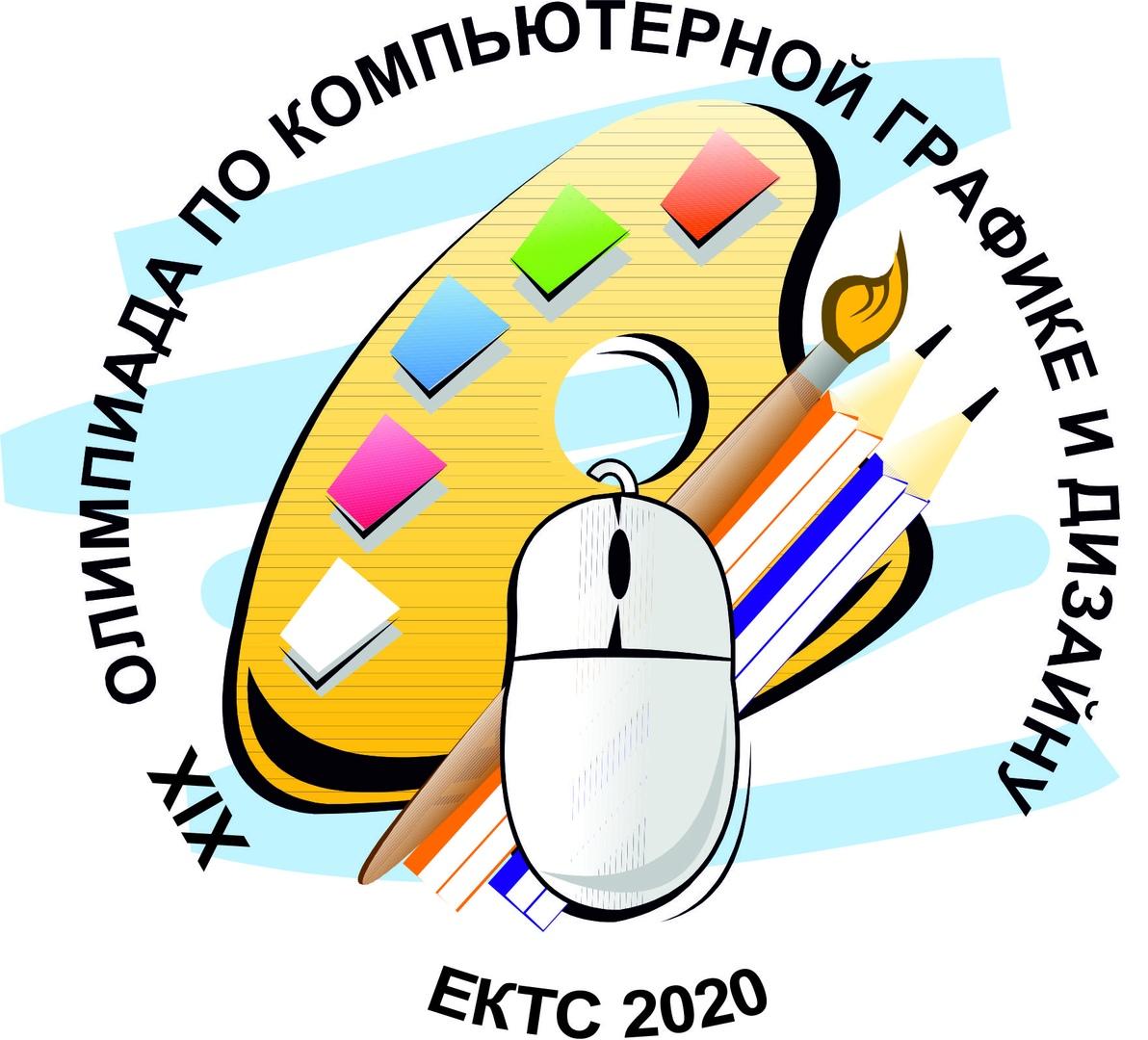 Афиша Екатеринбург XIX Межрегиональная Олимпиада ЕКТС
