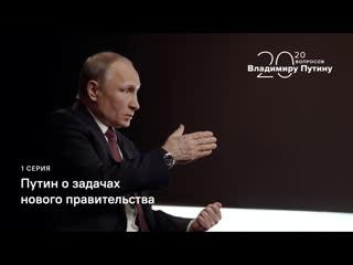 20 вопросов Владимиру Путину. Путин о задачах нового правительства. Серия 1