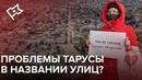 Декоммунизация в Тарусе Калужская область