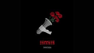 Varrava - Весна (official audio)