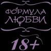 Сеть интим магазинов Формула любви 18+