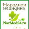 Народная медицина, актуальные проблемы