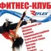 Фитнес-клуб REFLEX Харьков.
