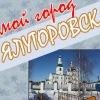Фото Новости Ялуторовски