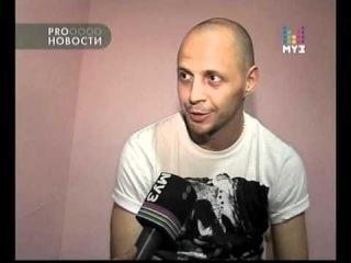 Pro Новости.МУЗ-ТВ. Презентация Лион - Львиное Сердце