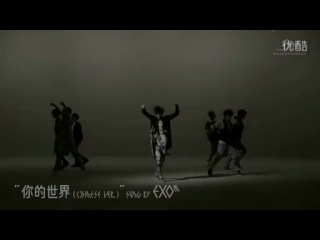 Exo teaser 23_your world (chinese ver) without chen+baek hyun+chan yeol