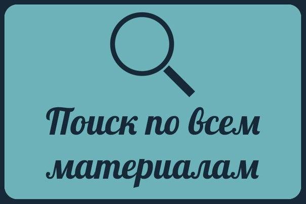 vk.com/wall-36775085?search=1