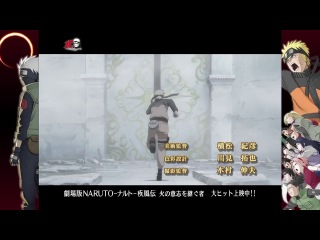 [AniTousen] Naruto Shippuuden Opening 5 | TV Movie 6 OP01 | RAW [TV Version]