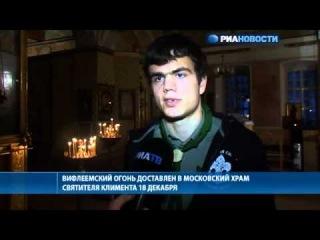 Скауты раздали верующим в Москве огонь из Вифлеема
