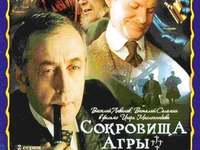 Сокровища Агры 2 серия Приключения Шерлока Холмса и доктора Ватсона 1983 год