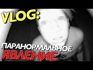 VLOG׃ ПАРАНОРМАЛЬНОЕ ЯВЛЕНИЕ ⁄ Андрей Мартыненко(Удаленное видео)