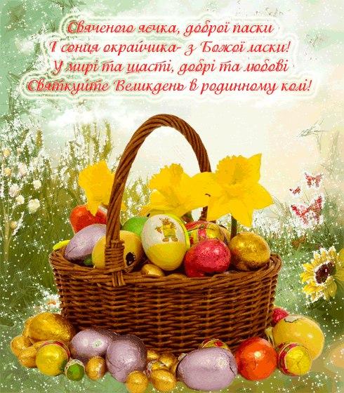 Картинки христос воскрес на украинском языке