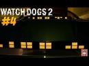 Прохождение Watch Dogs 2 - УКРАЛИ КИБЕРТАЧКУ - 4 - (PS4)