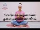 Вечерняя медитация для снижения тревоги