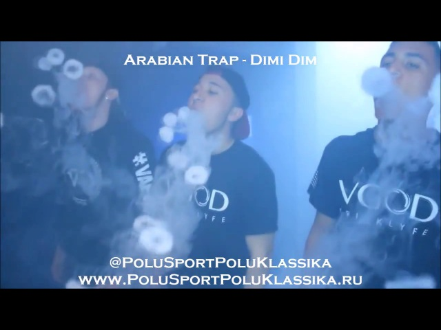 Arabian Trap Dimi Dim Дыми Дым ft Rick Ross HD