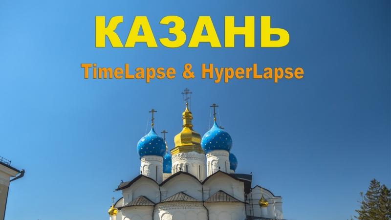 Казань 2017 TimeLapse HyperLapse Kazan by ANDREW BLiKSEM