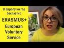 Что такое Европейская Волонтерская Служба European Voluntary Service
