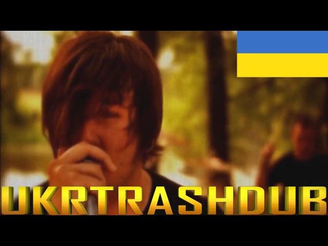 Stigmata - Вересень (Cентябрь - Ukrainian Cover) [UkrTrashDub]