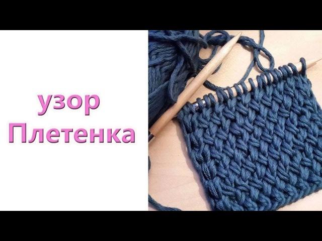 Узор плетенка спицами смотреть онлайн без регистрации