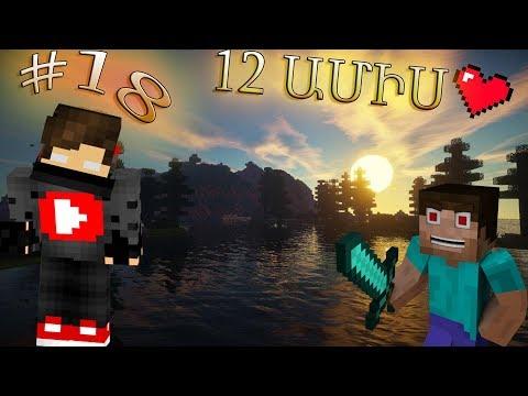 Minecraft: 12 ԱՄԻՍ [18] | ՀԱՅԵՐԵՆ / armen5505 | And-NA | Xchona DDD | (Ahavor Cicaxalu)