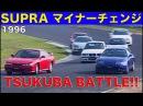 Best MOTORing 1996 — スープラ マイナーチェンジ 筑波バトル!