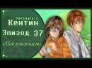 Кентин 37 эпизод Perinara Сладкий флирт