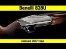 Benelli 828u новинка 2017 года