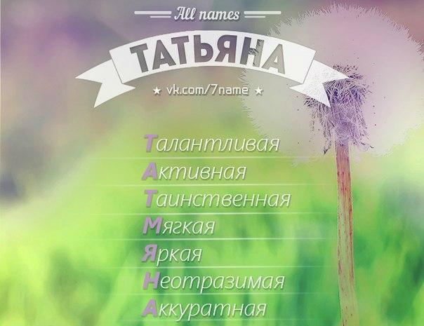 картинка значение имени татьяна сегодня делаете для