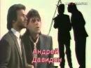 Крис Кельми, Андрей Давидян и Ко - Замыкая круг (1987 год)
