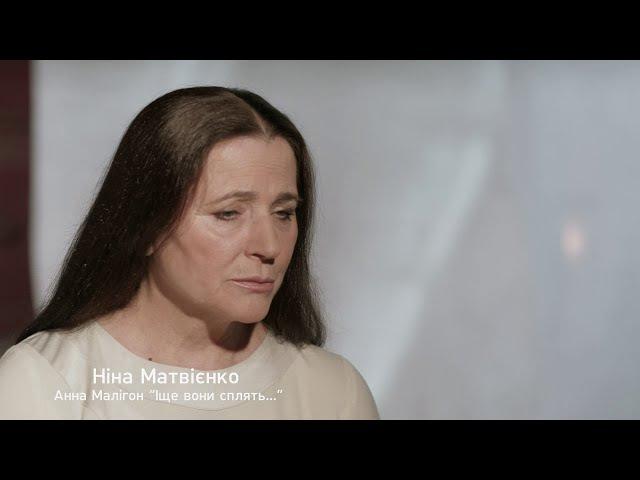Ніна Матвієнко читає вірш Анни Малігон Іще вони сплять у глибинах рожевих утроб…