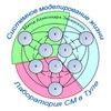 Лаборатория СМ (Системное моделирование в Туле)