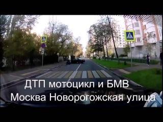 ДТП мотоцикл и БМВ Москва
