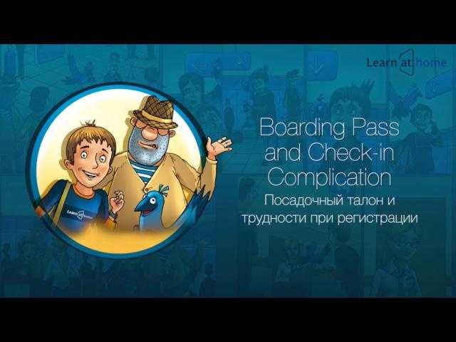Лучший способ учить английский. Комикс Boarding Pass and Check-in Complication