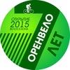 Открытие летнего велотуристического сезона 2015