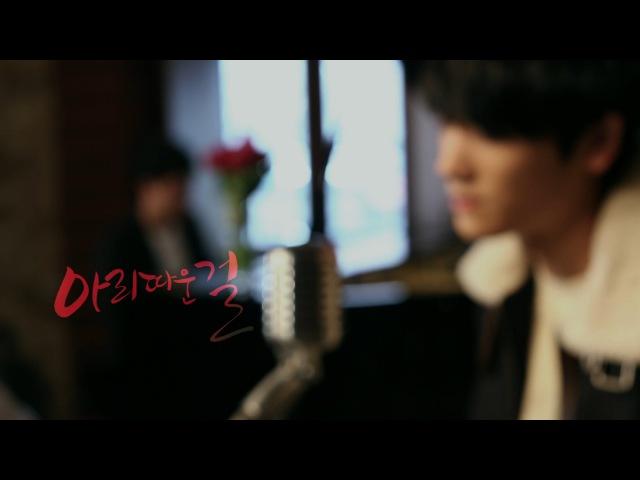 ZE A 제국의아이들 아리따운 걸 Beautiful Lady Song by HyungSik 2012