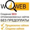 Разработка, аудит, реклама и продвижение сайтов