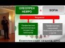 Артлайф Сравнительный анализ VIP София и Олеопрен Нейро Буйкин С