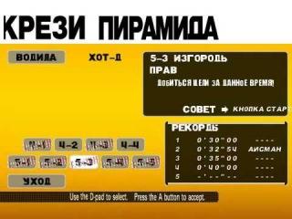 [Dreamcast] Crazy Taxi 2 (Kudos) - Сэмпл перевода
