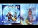 Эпидемия - Сокровище Энии (Альбом 2014 г.)