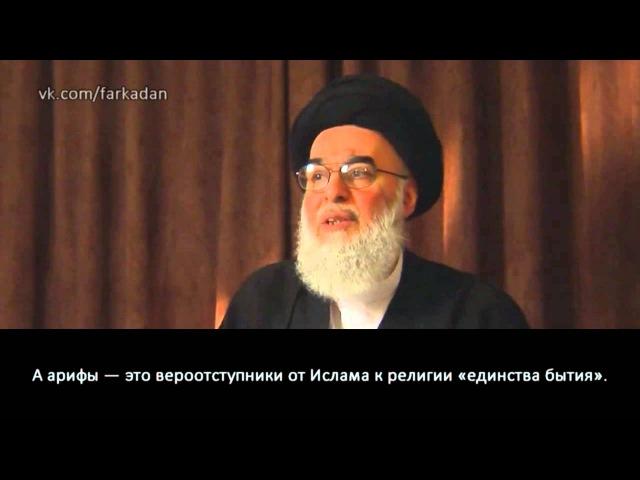 """Аятолла Муджтаба Ширази Арифы вероотступники от Ислама к религии """"единства бытия"""