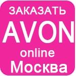 Где заказать эйвон в москве эйвон каталог на март